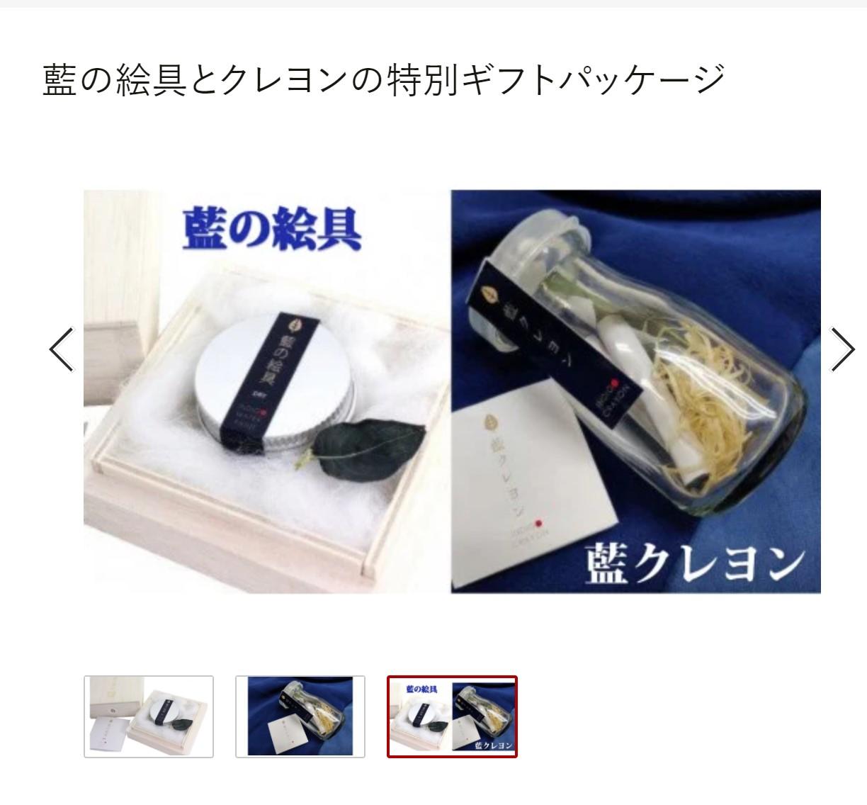 藍の絵具クレヨン特別ギフトパッケージ